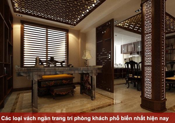 Các loại vách ngăn trang trí phòng khách phổ biến nhất hiện nay